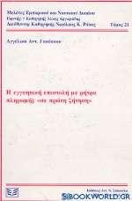 Η εγγυητική επιστολή με ρήτρα πληρωμής σε πρώτη ζήτηση