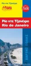 Ρίο ντε Τζανέιρο