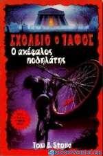 Ο ακέφαλος ποδηλάτης