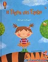 Η τίγρη της Έμιλυ