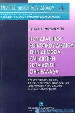 Η επίδραση του κοινοτικού δικαίου στην δημόσια και ιδιωτική εκπαίδευση στην Ελλάδα