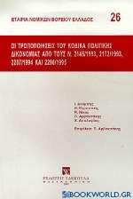 Οι τροποποιήσεις του κώδικα πολιτικής δικονομίας από τους Ν. 2145/1993, 2172/1993, 2207/1994 και 2298/1995