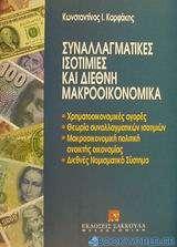 Συναλλαγματικές ισοτιμίες και διεθνή μακροοικονομικά