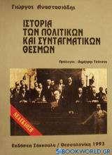 Ιστορία των πολιτικών και συνταγματικών θεσμών