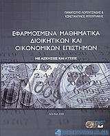 Εφαρμοσμένα μαθηματικά διοικητικών και οικονομικών επιστημών