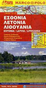 Εσθονία, Λεττονία, Λιθουανία