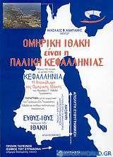 Ομηρική Ιθάκη είναι η Παλική Κεφαλληνίας
