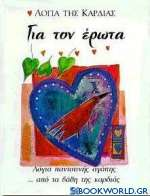 Για τον έρωτα