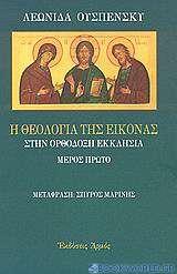 Η θεολογία της εικόνας στην ορθόδοξη εκκλησία