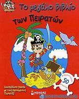 Το μεγάλο βιβλίο των πειρατών