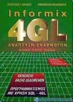Informix 4GL