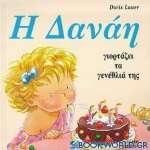 Η Δανάη γιορτάζει τα γενέθλιά της