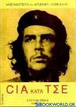 CIA κατά Τσε
