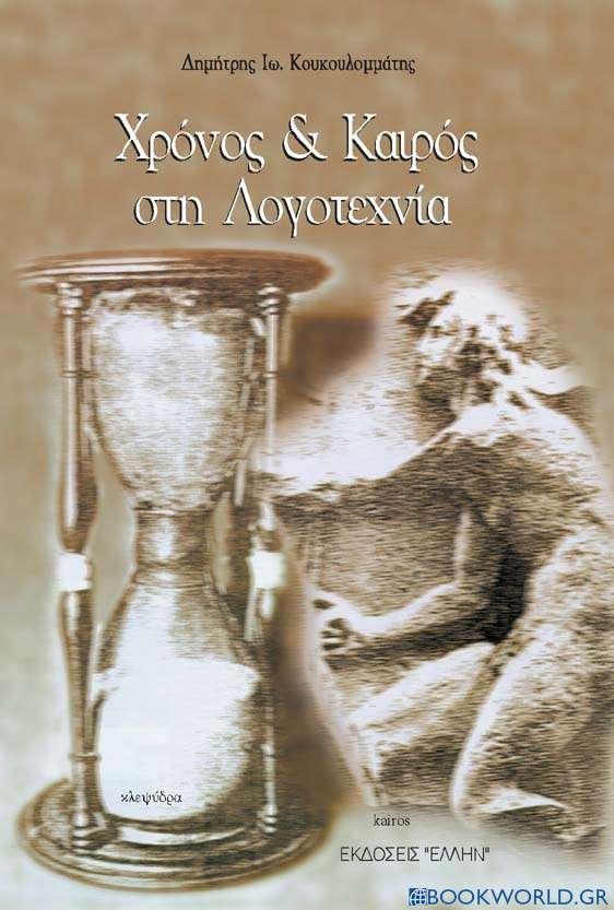 Χρόνος και καιρός στη λογοτεχνία