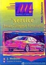 Service βασική συντήρηση αυτοκινήτου