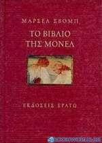 Το βιβλίο της Μονέλ