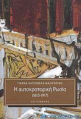 Η αυτοκρατορική Ρωσία (1613-1917)
