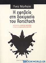 Η εφηβεία στη δοκιμασία του Rorschach