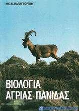 Βιολογία άγριας πανίδας