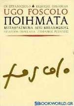 Ποιήματα μεταφρασμένα από Επτανήσιους