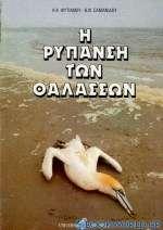 Η ρύπανση των θαλασσών