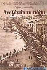Ανεξάντλητη πόλη Θεσσαλονίκη 1917-1974