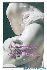 Η ερωτική ζωή των αρχαίων Ελλήνων