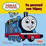 Το μυστικό του Τόμας
