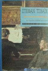 Φ. Ντοστογιέβσκη