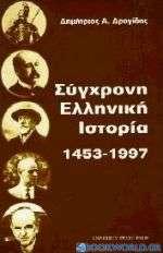 Σύγχρονη ελληνική ιστορία 1453 - 1997