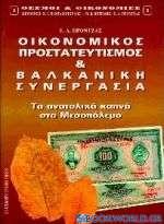 Οικονομικός προστατευτισμός και βαλκανική συνεργασία