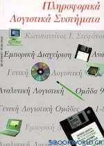 Πληροφορικά λογιστικά συστήματα