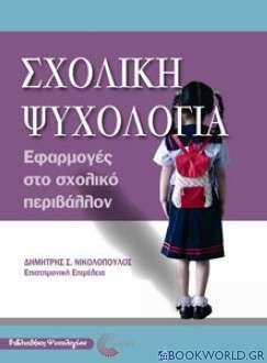 Σχολική ψυχολογία