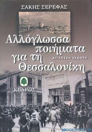 Αλλόγλωσσα ποιήματα για τη Θεσσαλονίκη