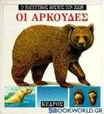 Οι αρκούδες