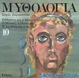 Μυθολογία 10