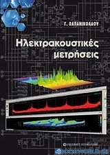 Ηλεκτρακουστικές μετρήσεις