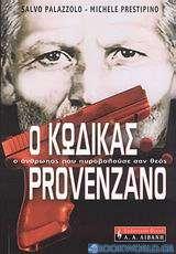 Ο κώδικας Provenzano