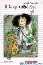 Η Σοφί ταξιδεύει