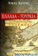 Ελλάδα-Τουρκία, ο πεντηκονταετής πόλεμος
