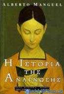 Η ιστορία της ανάγνωσης