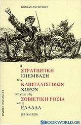 Η στρατιωτική επέμβαση των καπιταλιστικών χωρών ενάντια στη σοβιετική Ρωσία και η Ελλάδα