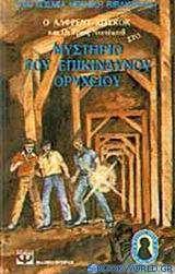 Ο Άλφρεντ Χίτσκοκ και οι τρεις ντετέκτιβ στο μυστήριο του επικίνδυνου ορυχείου