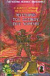 Ο Άλφρεντ Χίτσκοκ και οι τρεις ντετέκτιβ στο μυστήριο του ξωτικού που χορεύει