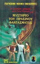 Ο Άλφρεντ Χίτσκοκ και οι τρεις ντετέκτιβ στο μυστήριο του πράσινου φαντάσματος