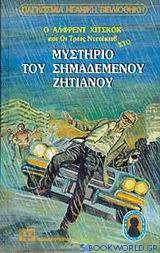 Ο Άλφρεντ Χίτσκοκ και οι τρεις ντετέκτιβ στο μυστήριο του σημαδεμένου ζητιάνου