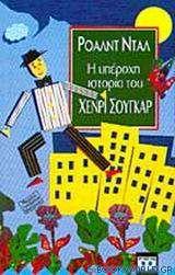 Η υπέροχη ιστορία του Χένρι Σούγκαρ