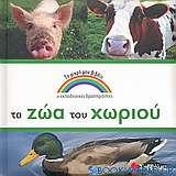 Τα ζώα του χωριού
