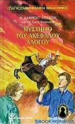 Ο Άλφρεντ Χίτσκοκ και οι τρεις ντετέκτιβ στο μυστήριο του ακέφαλου αλόγου