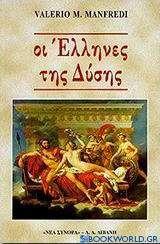 Οι Έλληνες της Δύσης